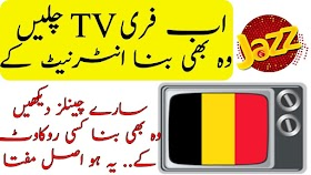Free Live Tv Channels In Jazz Free Live TV Without Any Deta Or Pakeg