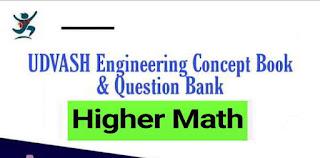 উদ্ভাস ইঞ্জিনিয়ারিং কনসেপ্ট বুক এবং প্রশ্নব্যাংক (উচ্চতর গণিত) | Udvash Engineering Concept Book