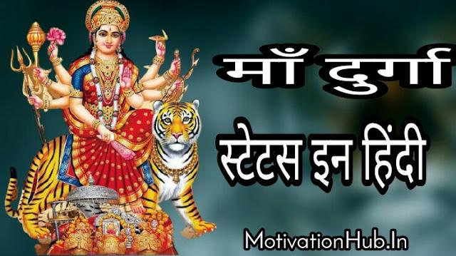 Maa Durga Status In Hindi