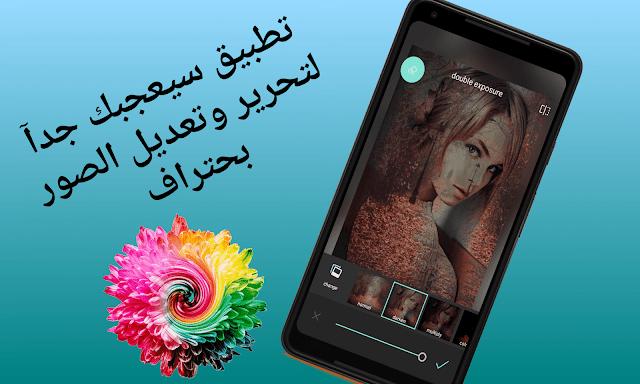 تحميل تطبيق pixlr express | لتعديل وتحرير الصور بحتراف | وأضافة اروع الفلاتر والخلفيات المميزة