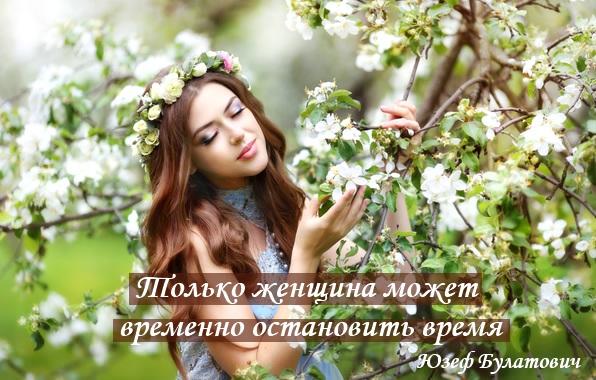 Цитаты мужчин посвященные женщинам