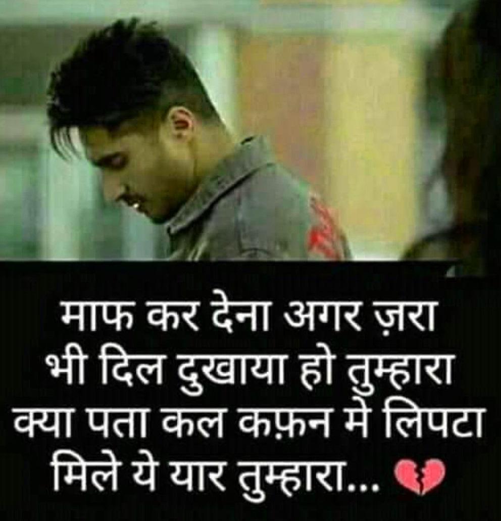 naam hindi status