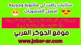 ستاتيات راقت لي مكتوبة وجديدة افضل المنشورات - موقع الجوكر العربي