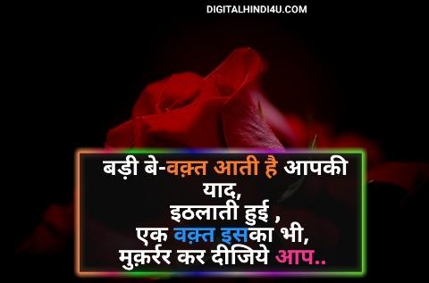 Gf love status in Hindi