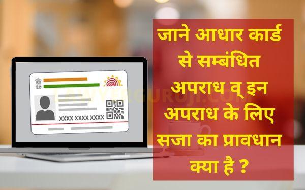 जाने आधार कार्ड से सम्बंधित अपराध व् इन अपराध के लिए सजा का प्रावधान क्या है ? offence related to aadhar card. some important section of aadhar act 016