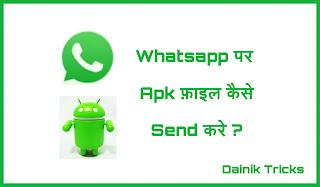 Whatsapp पर App/Game ( Apk ) फाइल कैसे शेयर करे ?