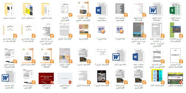 تحميل 30 كتاب ومرجع لتصميم وتنفيذ اعمال الطرق والمطارات | دليل الهندسة المدنية