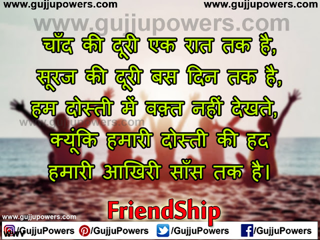 friendship day best shayari