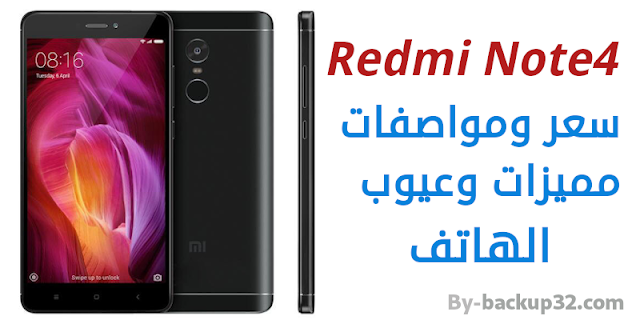 سعر و مواصفات ومميزات وعيوب الهاتف شاومي ريدمي نوت 4 - Xiaomi Redmi Note 4
