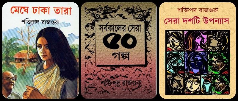 Shaktipada Rajguru Books Pdf - Shaktipada Rajguru Books Free Download - Part 1