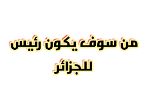 نتائج الانتخابات الرئاسية الجزائر ديسمبر 2019