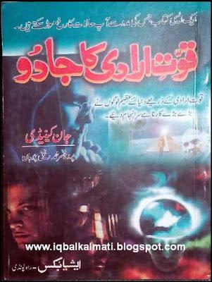 Quwwat e Iradi Ka Jadu by Jhon Canady Urdu