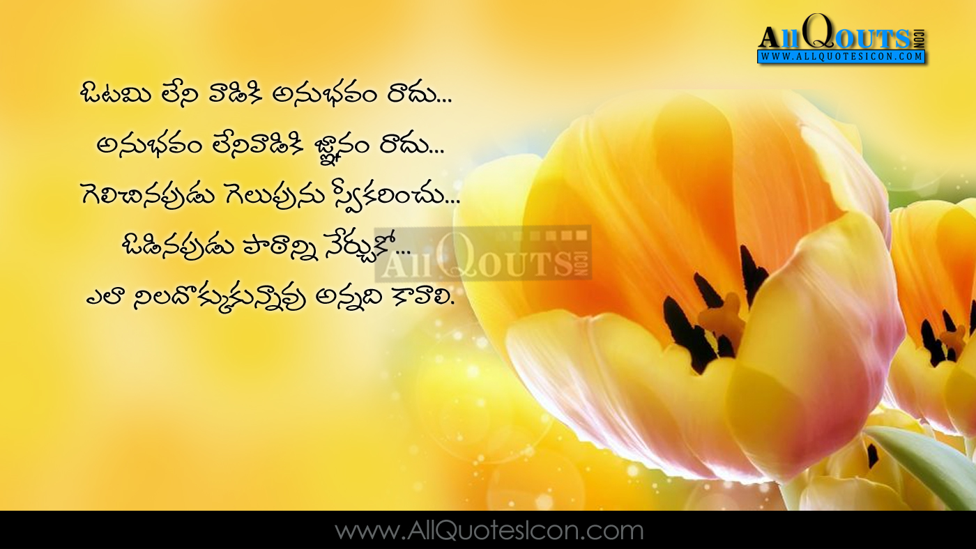 telugu inspiring quotes hd wallpapers best life