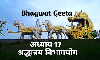 Bhagwat geeta chapter 17