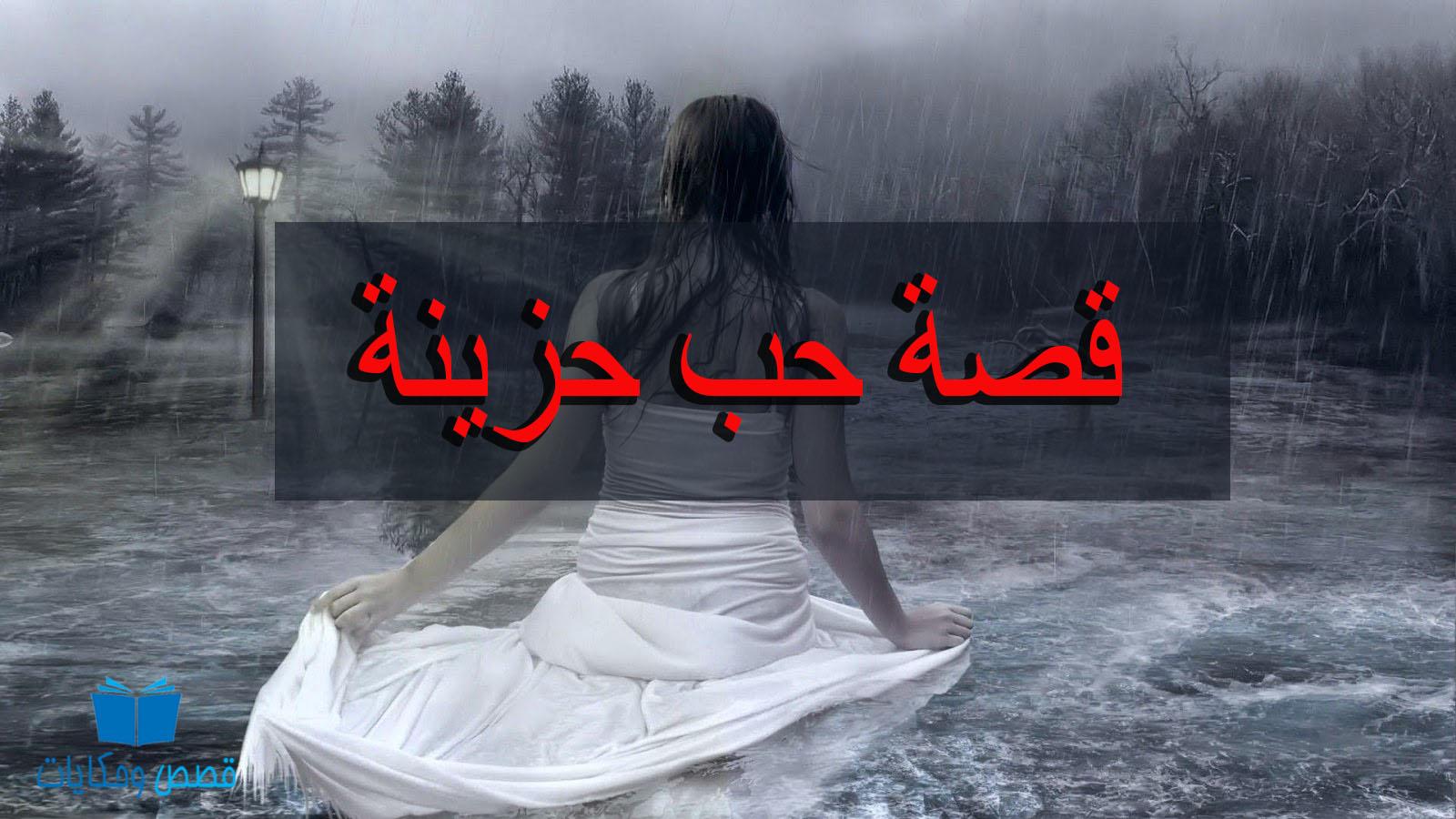 قصة حب حزينة مؤلمة تبكي الحجر