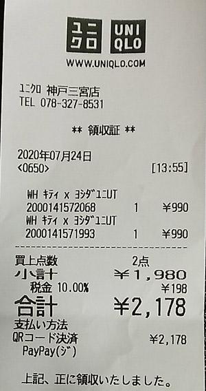 ユニクロ 神戸三宮店 2020/7/24 のレシート