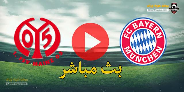 نتيجة مباراة بايرن ميونخ وماينز اليوم 3 يناير 2021 في الدوري الالماني