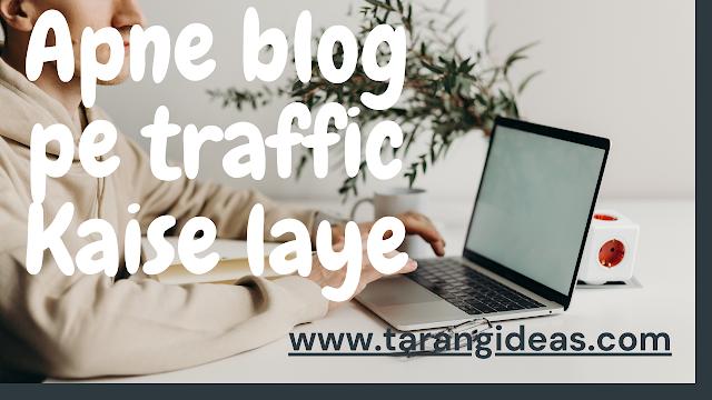 Apne blog pe traffic Kaise laye