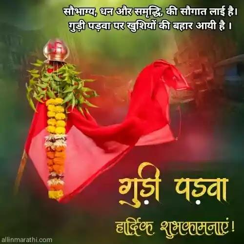गुड़ी पड़वा शुभकामनये हिंदी | gudi padwa wishes hindi | gudi padwa messages hindi | gudi padwa status hindi.