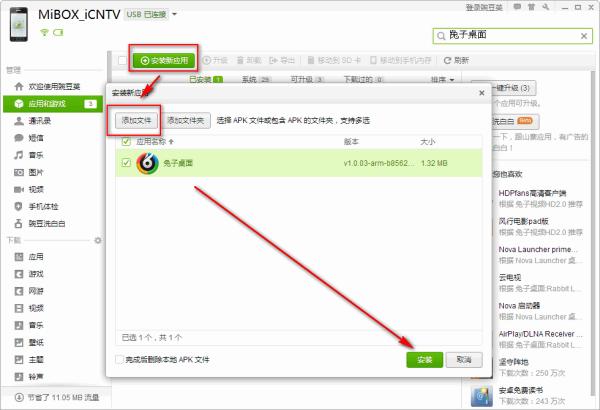 Install the Rabbit Video on Xiaomi Box