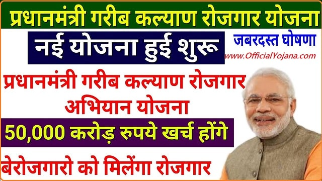 Pradhan Mantri Garib Kalyan Rojgar Abhiyaan Yojana
