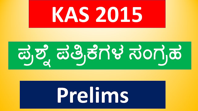 KAS 2015 QUESTION AND ANSWERS COLLECTION| PRELIMS&MAINS KPSC KAS QUESTION AND ANSWERS