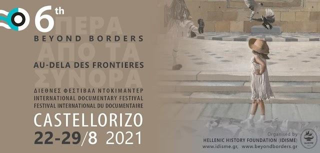 Καστελόριζο: Ετοιμάζονται για το 6ο Διεθνές Φεστιβάλ Ντοκιμαντέρ