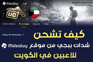 شحن شدات ببجي في الكويت Midasbuy