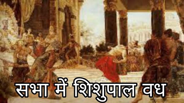 शिशुपाल की मृत्यु कैसे हुई? Shishupal ki mritu kaise huye?