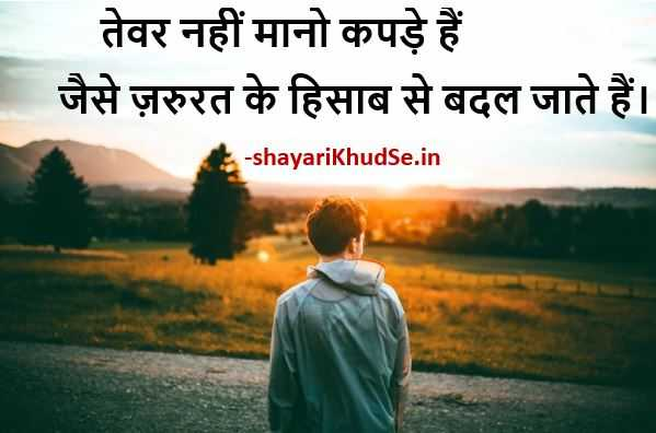 Life Quotes in Hindi 2 Line Images Download Hd, Life Quotes in Hindi 2 Line Images Download free