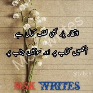 Poetry Urdu Sad