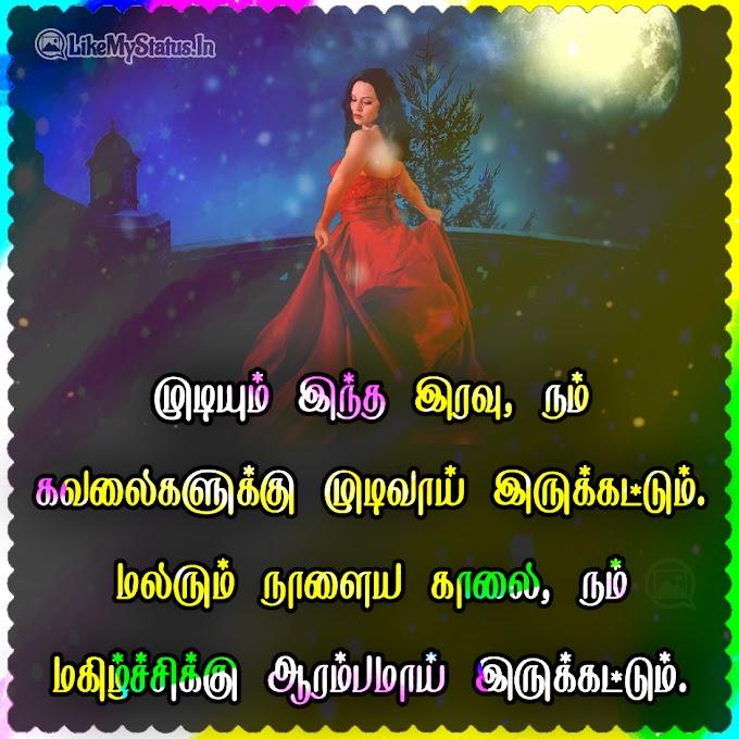 இனிய இரவு வணக்கம்... Tamil Good Night Quote Image...