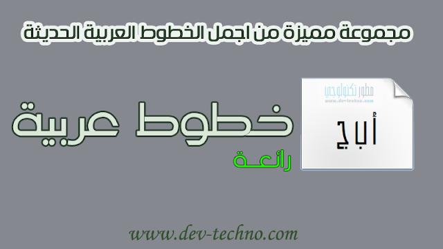 اجمل الخطوط العربية 2017