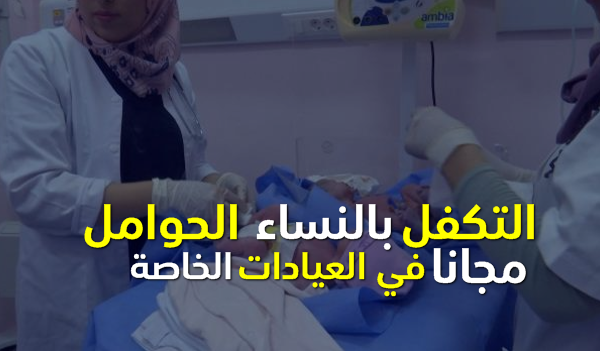 التعاقد مع 28 عيادة خاصة للتكفل بتوليد النساء الحوامل