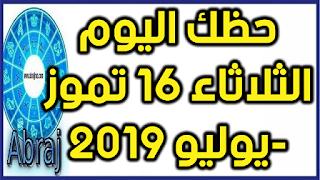 حظك اليوم الثلاثاء 16 تموز-يوليو 2019