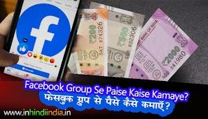 Facebook Se Paise Kaise Kamaye? फेसबुक ग्रुप से पैसे कैसे कमाए? अनेकों तरीकें