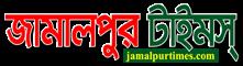 Jamalpur Times : জামালপুর টাইমস - সত্য প্রকাশে আপোষহীন