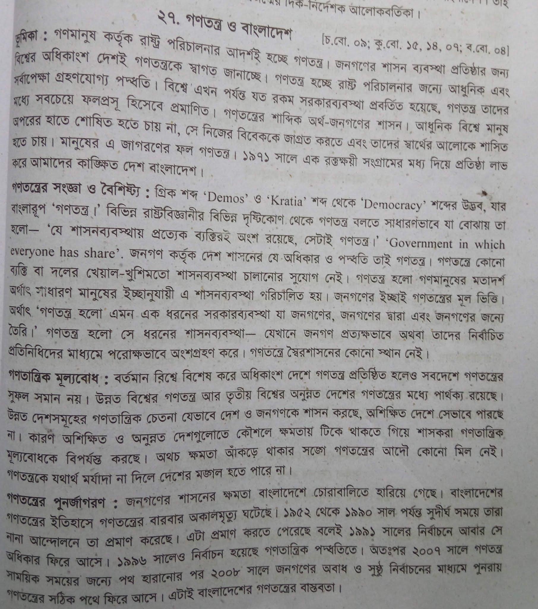 গণতন্ত্র ও বাংলাদেশ রচনা - গণতন্ত্র ও বাংলাদেশ,  Democracy O Bangladesh Rochona, গণতন্ত্র ও বাংলাদেশ অনুচ্ছেদ রচনা, গণতন্ত্র ও বাংলাদেশ গুরুত্ব, রচনা - গণতন্ত্র ও বাংলাদেশ