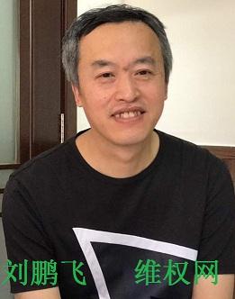 环球实报微信群主刘鹏飞博士获刑2年(图)