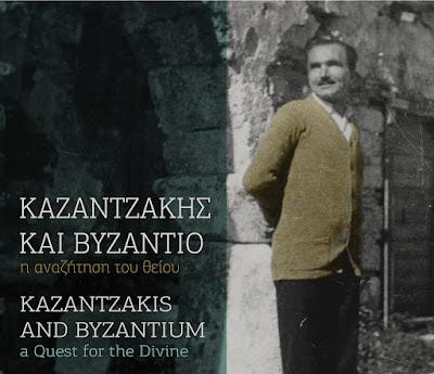 """Περιοδική Έκθεση """"Καζαντζάκης και Βυζάντιο: η αναζήτηση του θείου"""""""