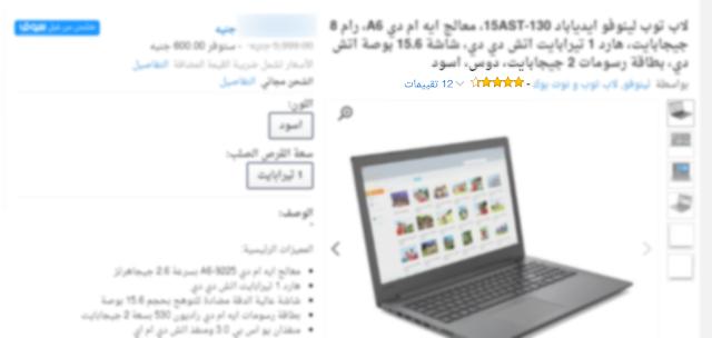 اهم الخطوات قبل التسوق الالكتروني وشراء اي منتج من الانترنت