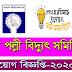 Rangpur PBS-2 job circular 2020_ www.pbs2.rangpur.gov.bd niyog biggopti 2020