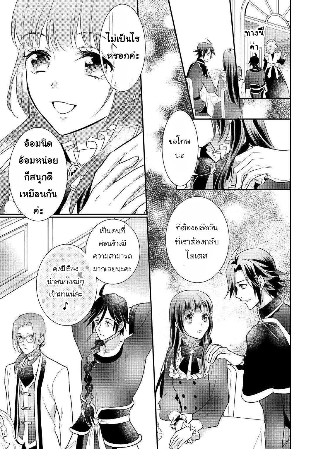 อ่านการ์ตูน Daites Ryou Koubouki ตอนที่ 27 หน้าที่ 19