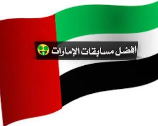 قائمة لأهم المسابقات في الإمارات.