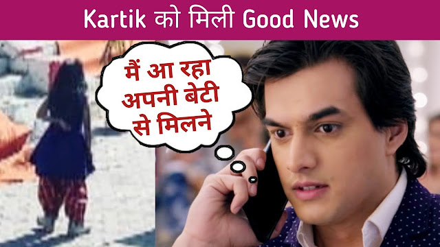 Exclusive :  First look of Kartik Naira's daughter Kaira in Yeh Rishta Kya Kehlata Hai