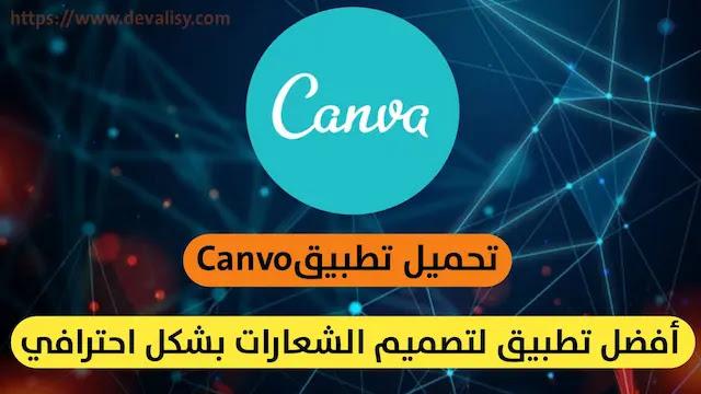 تحميل تطبيق Canva أفضل تطبيق لتصميم الصور والشعارات والفيديوهات بشكل احترافي