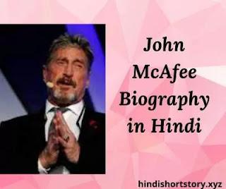 John McAfee biography in Hindi Wikipedia