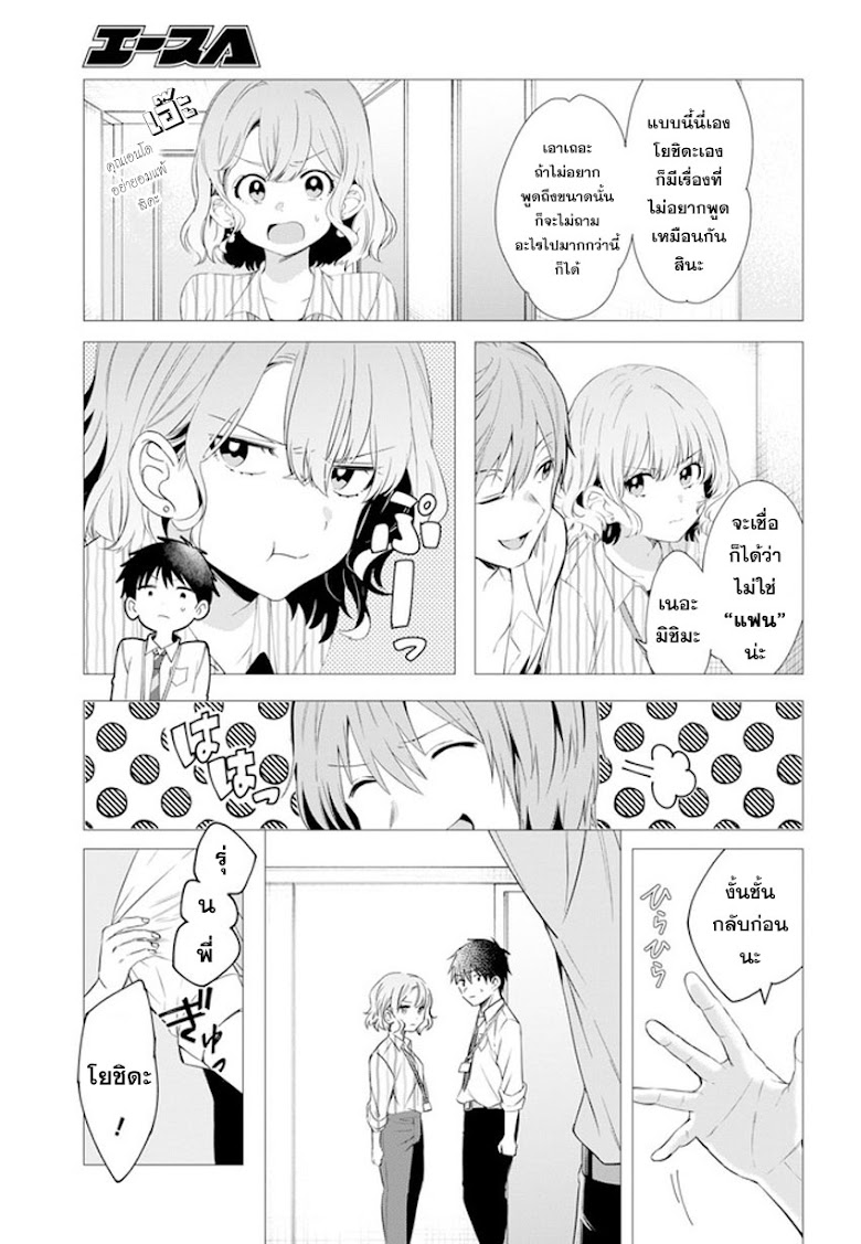 Hige wo Soru. Soshite Joshikousei wo Hirou - หน้า 7