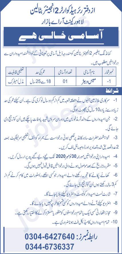 Pak Army Mess Waiter Job 2020 jobees