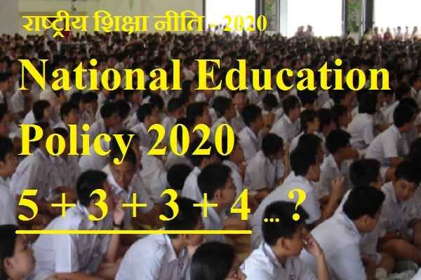 india-national-education-policy-2020-details-in-hindi